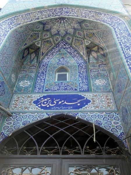 مسجد موسی بن جعفر | مسجد و مکان مذهبی | کی کجاس